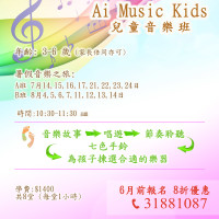 Ai Music & Kids