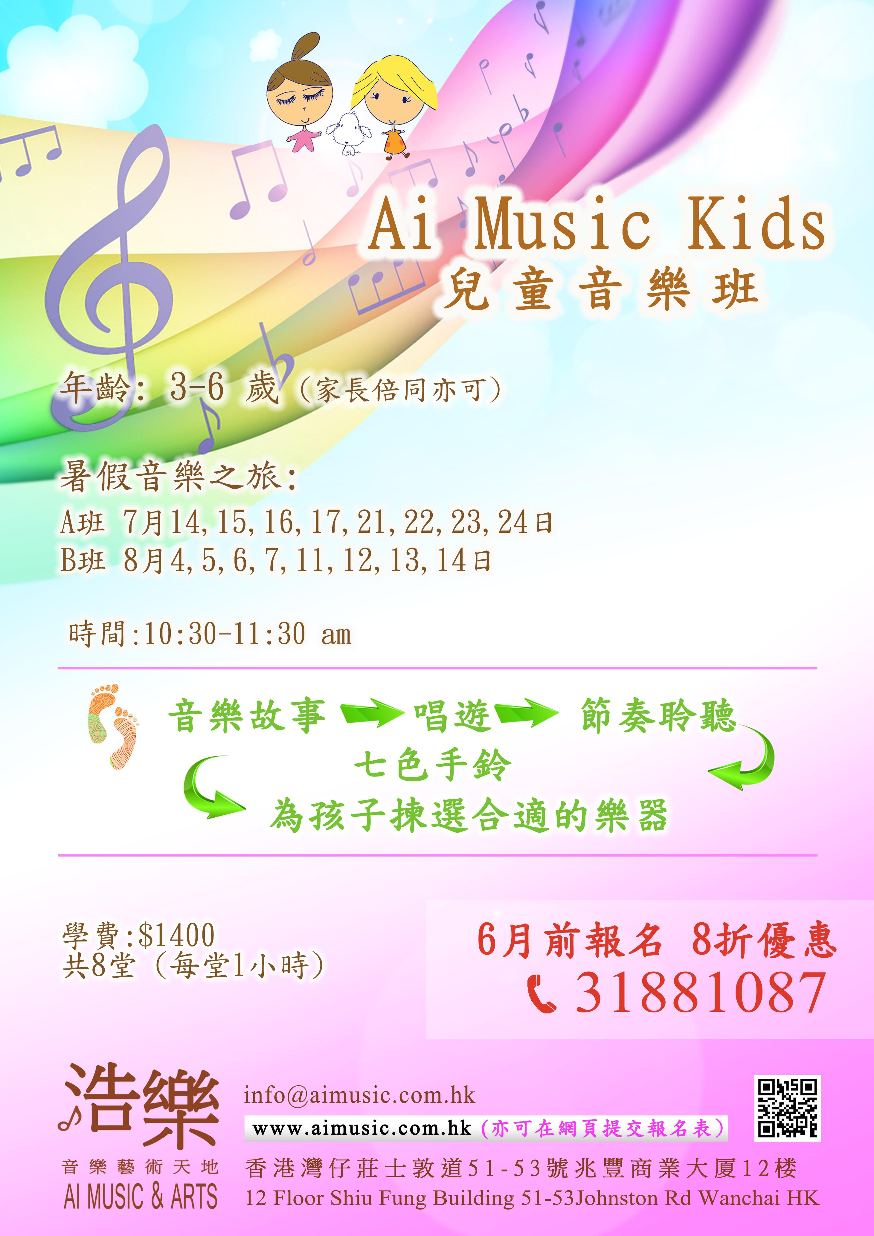 Ai Music & Kids